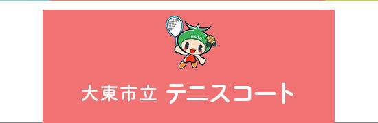 大東市立テニスコート